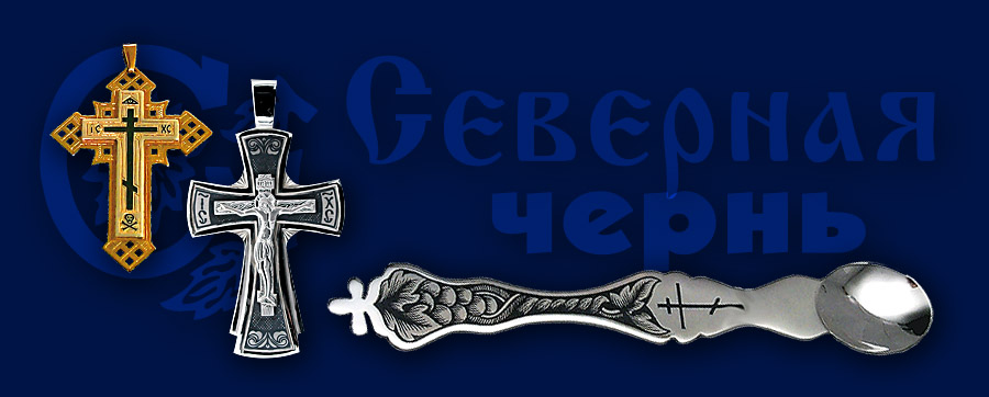 нательные иконки из серебра:
